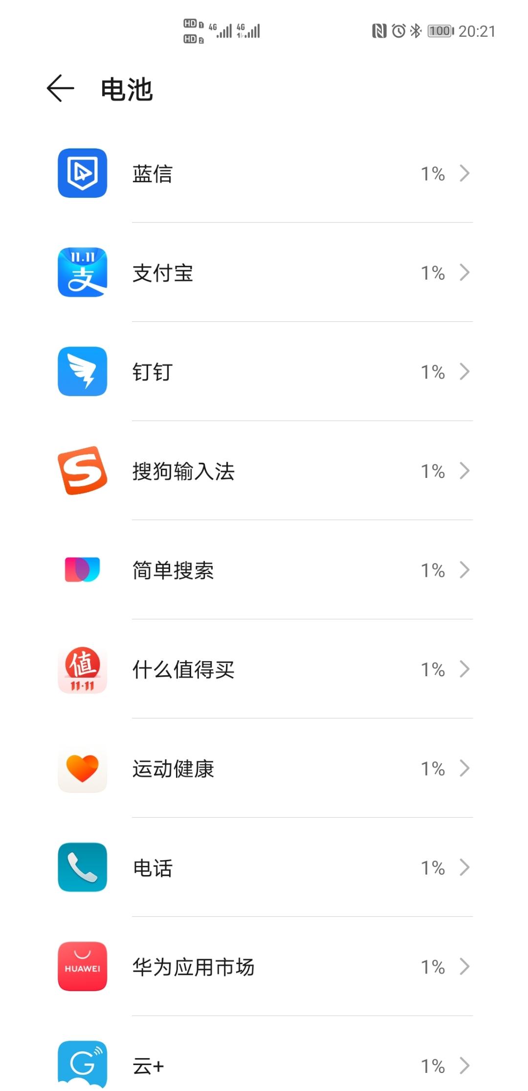 Screenshot_20201104_202146_com.huawei.systemmanager.jpg