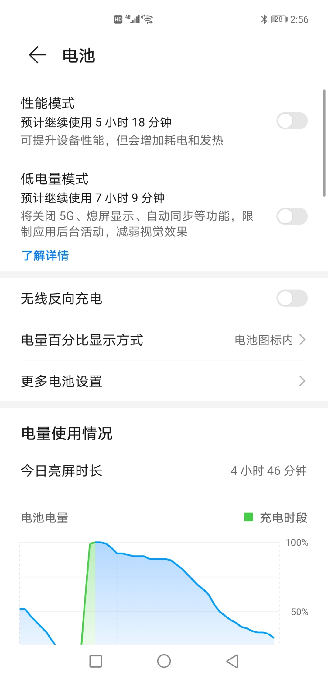 Screenshot_20201105_145626_com.huawei.systemmanager.jpg