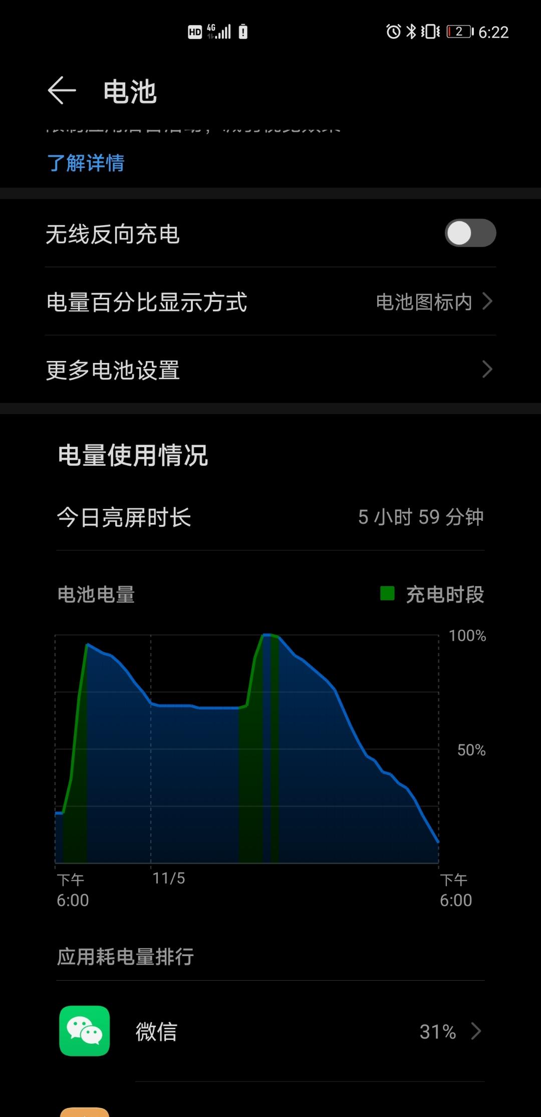 Screenshot_20201105_182243_com.huawei.systemmanager.jpg