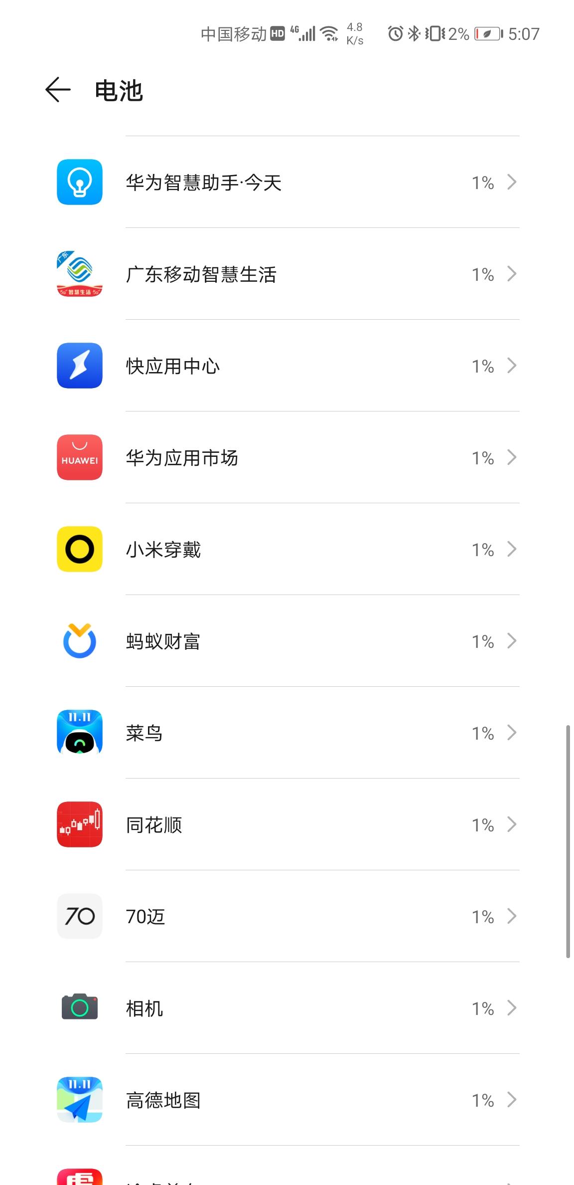 Screenshot_20201105_170754_com.huawei.systemmanager.jpg