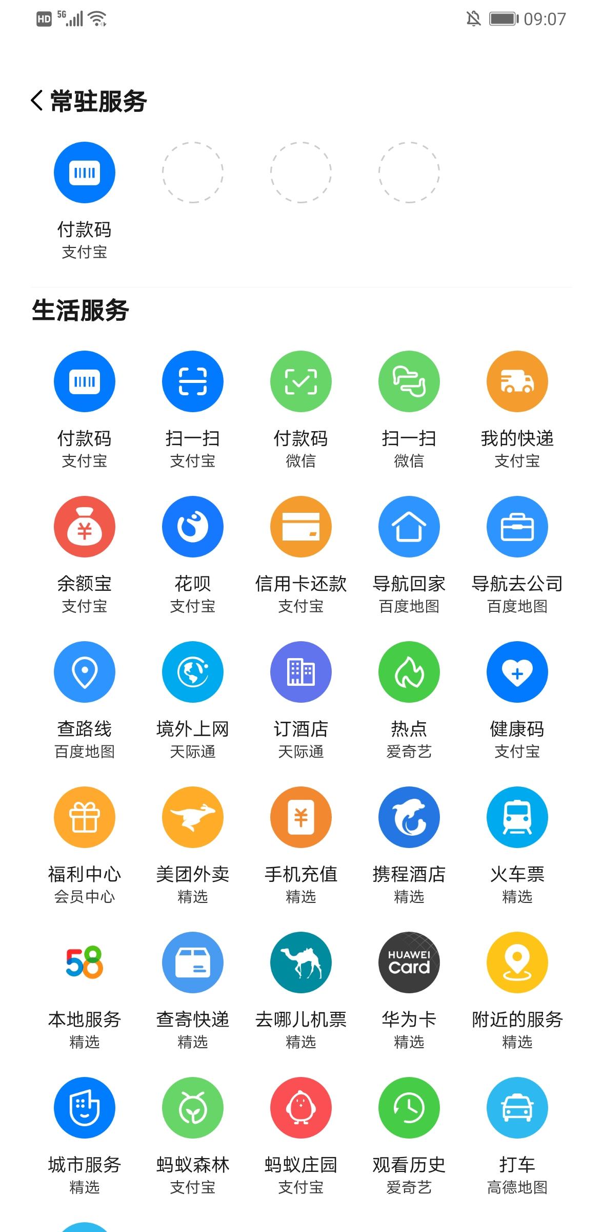 Screenshot_20201106_090738_com.huawei.intelligent.jpg