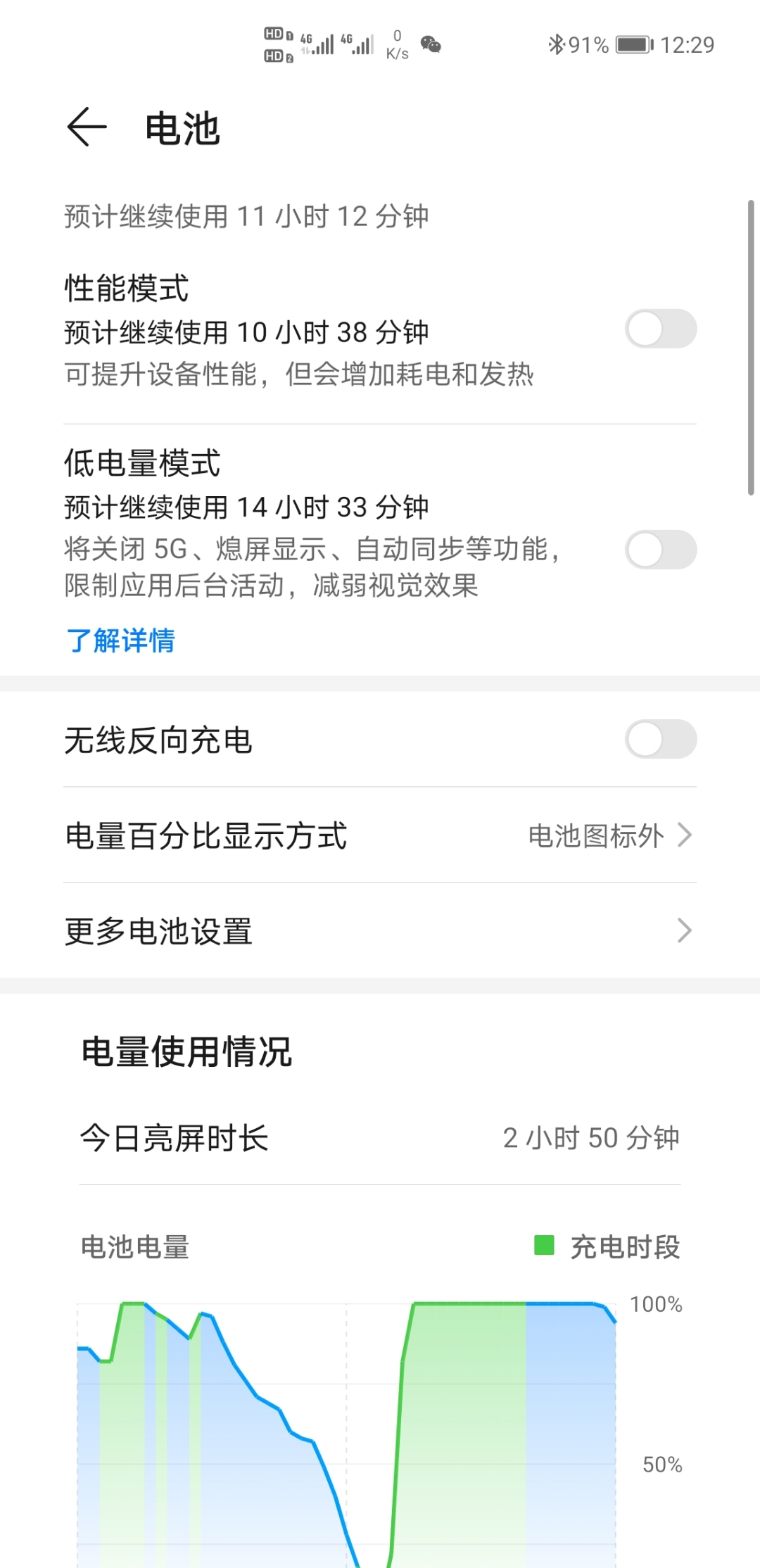 Screenshot_20201106_122910_com.huawei.systemmanager.jpg