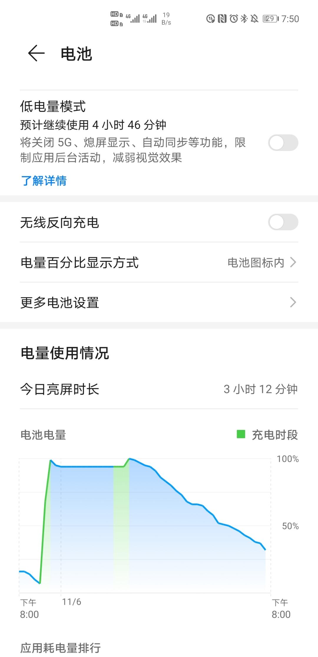 Screenshot_20201106_195036_com.huawei.systemmanager.jpg