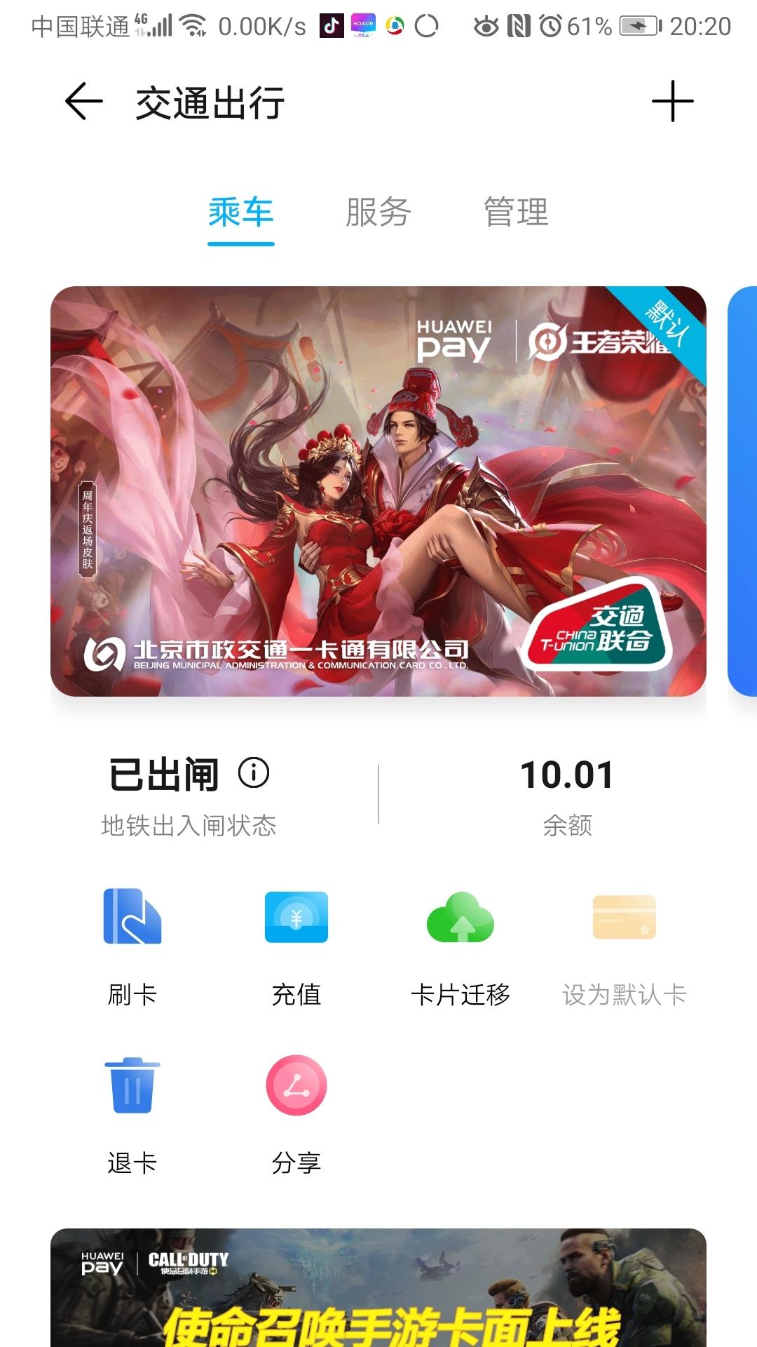 Screenshot_20201106_202022_com.huawei.wallet.jpg