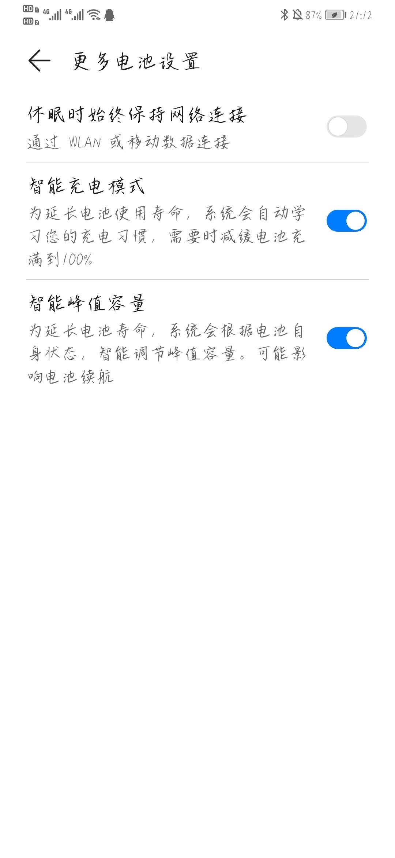 Screenshot_20201106_211246_com.huawei.systemmanager.jpg