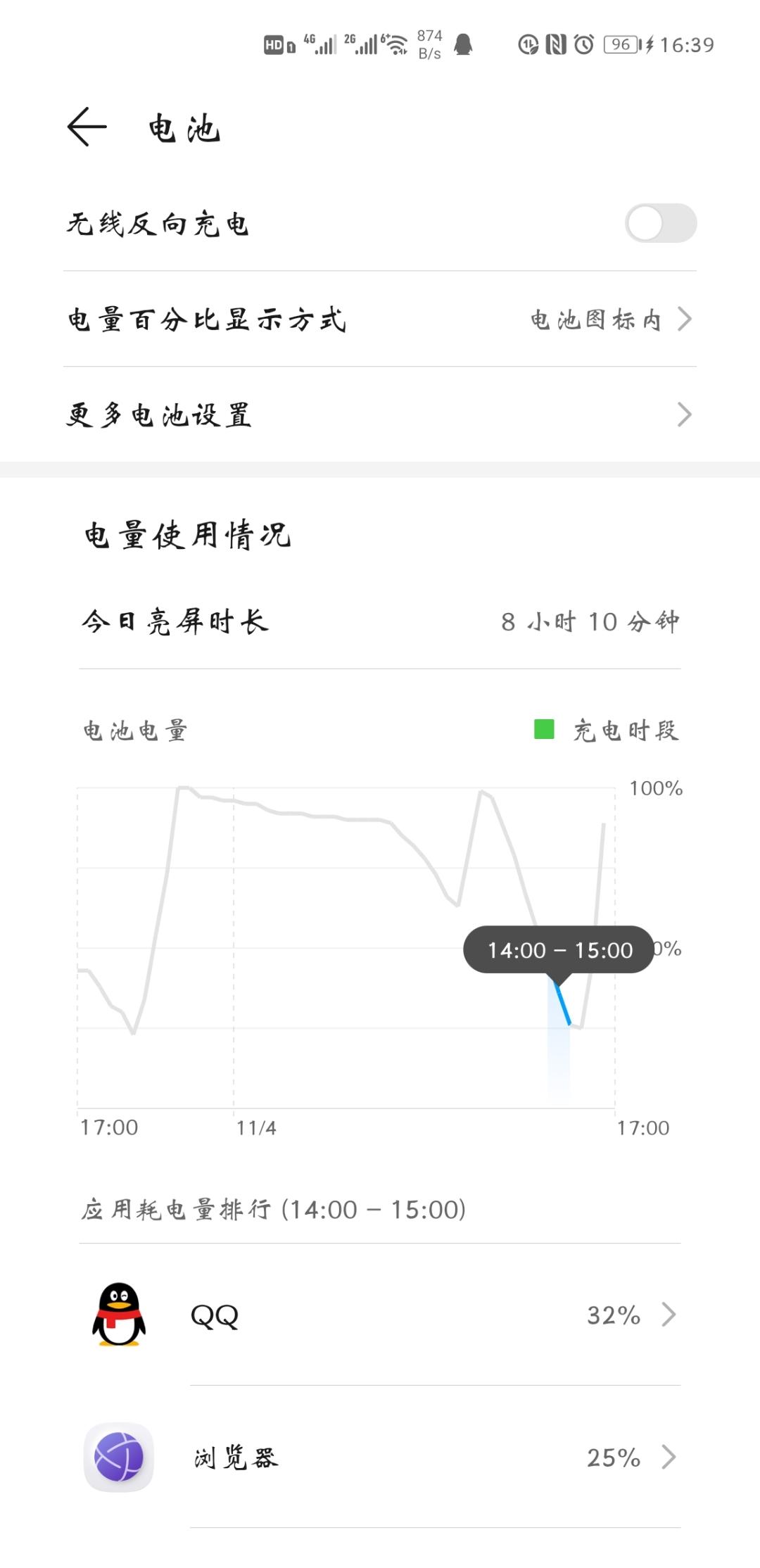 Screenshot_20201104_163927_com.huawei.systemmanager.jpg