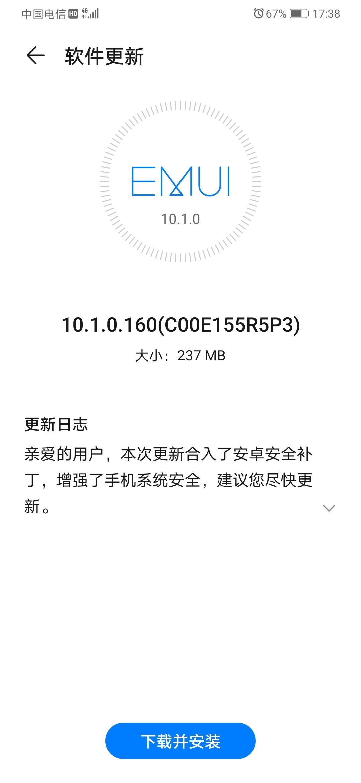Screenshot_20201107_173803_com.huawei.android.hwouc.jpg