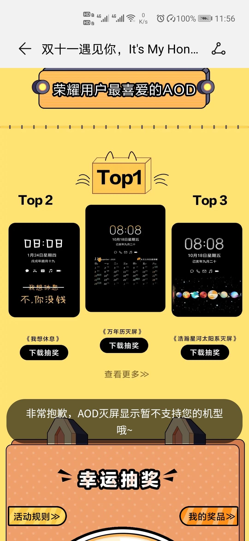 Screenshot_20201107_235626_com.huawei.android.thememanager.jpg