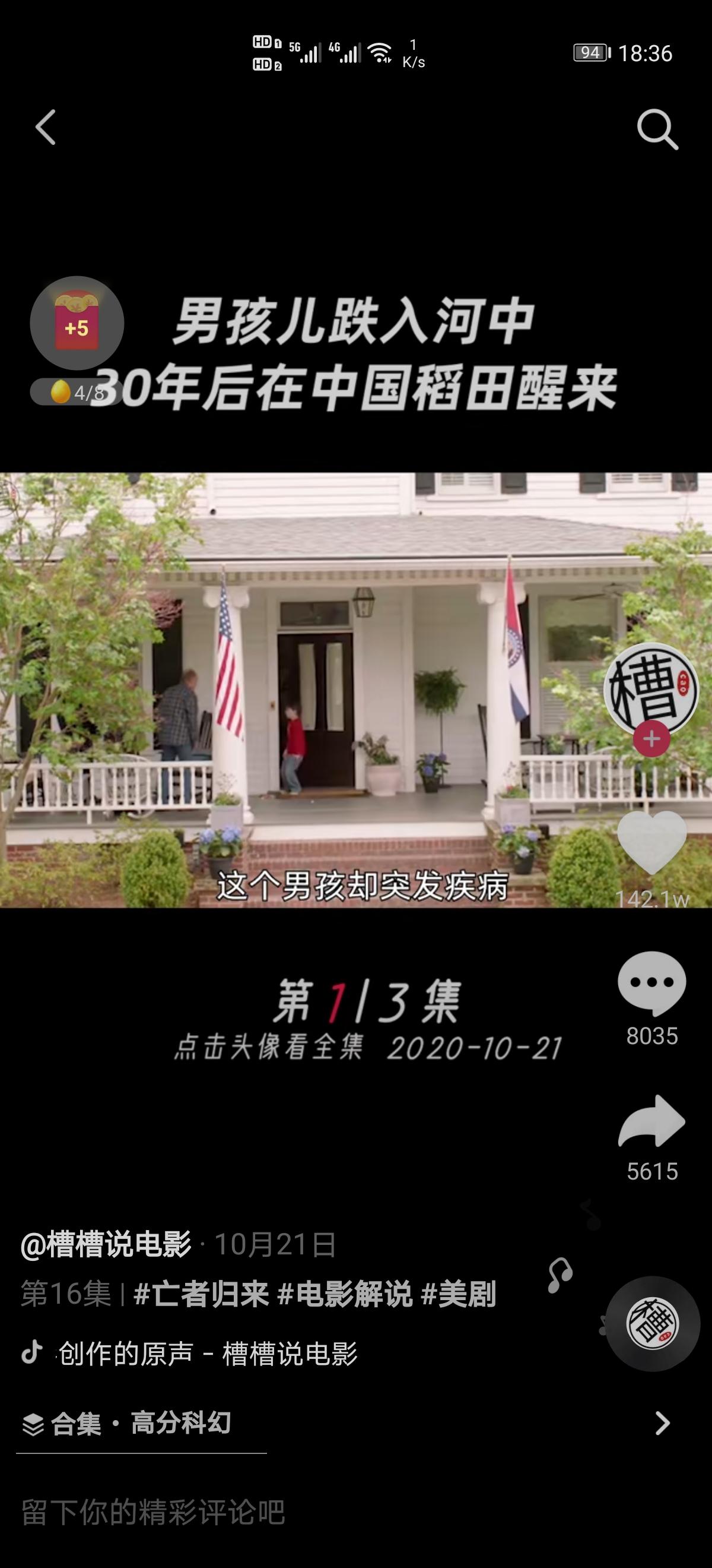 Screenshot_20201108_183627_com.ss.android.ugc.aweme.lite.jpg