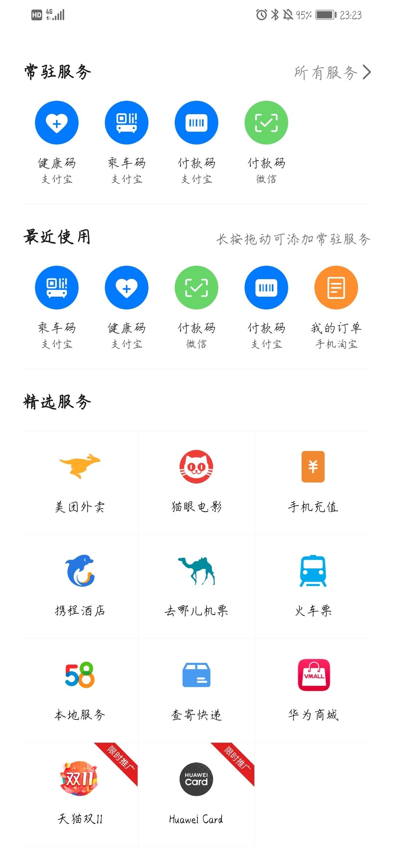 Screenshot_20201028_232324_com.huawei.intelligent.jpg