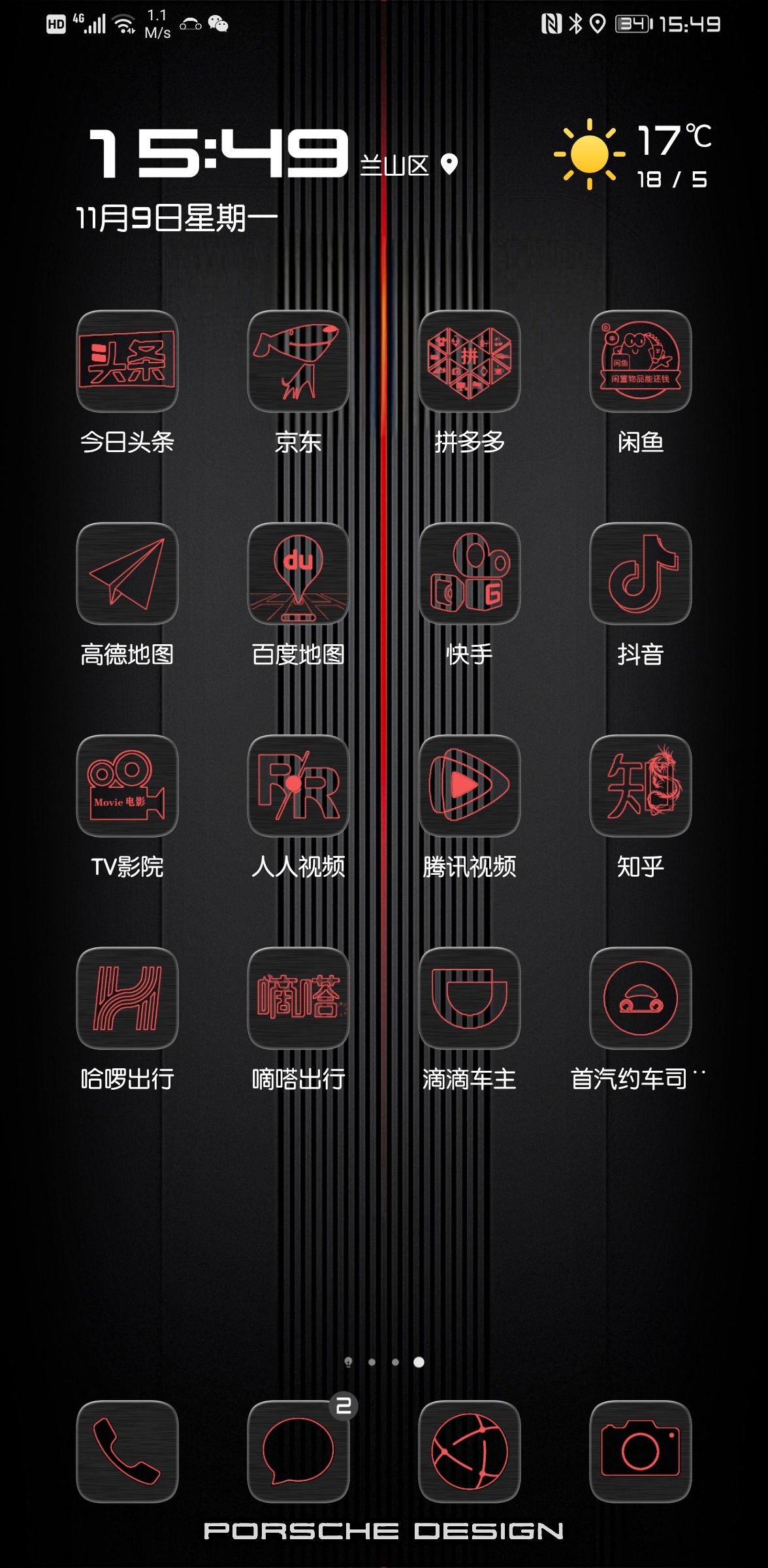 Screenshot_20201109_154951_com.huawei.android.launcher.jpg