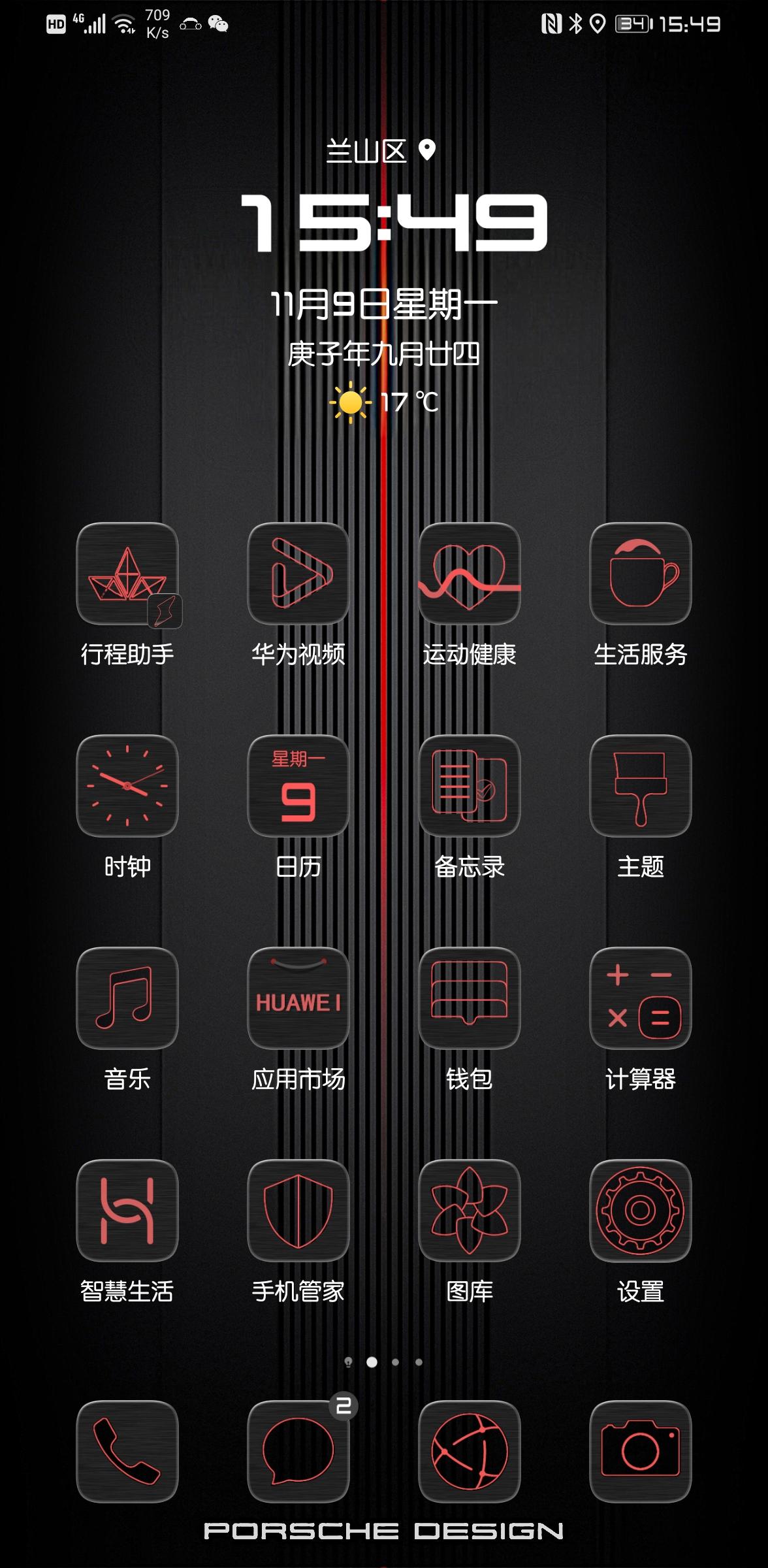 Screenshot_20201109_154911_com.huawei.android.launcher.jpg