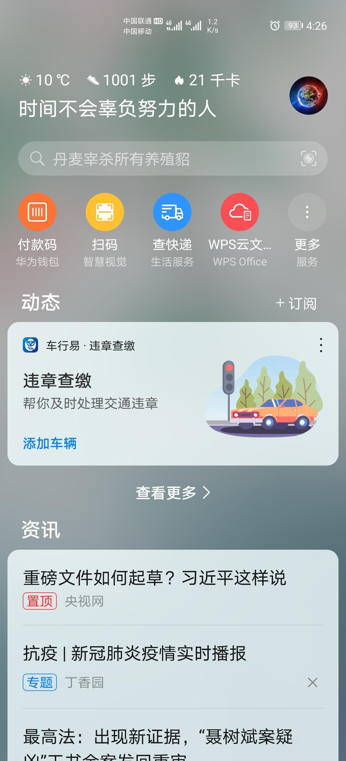 Screenshot_20201110_042607_com.huawei.android.launcher.jpg