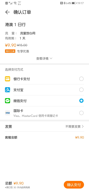 Screenshot_20201111_191706_com.huawei.hiskytone.jpg