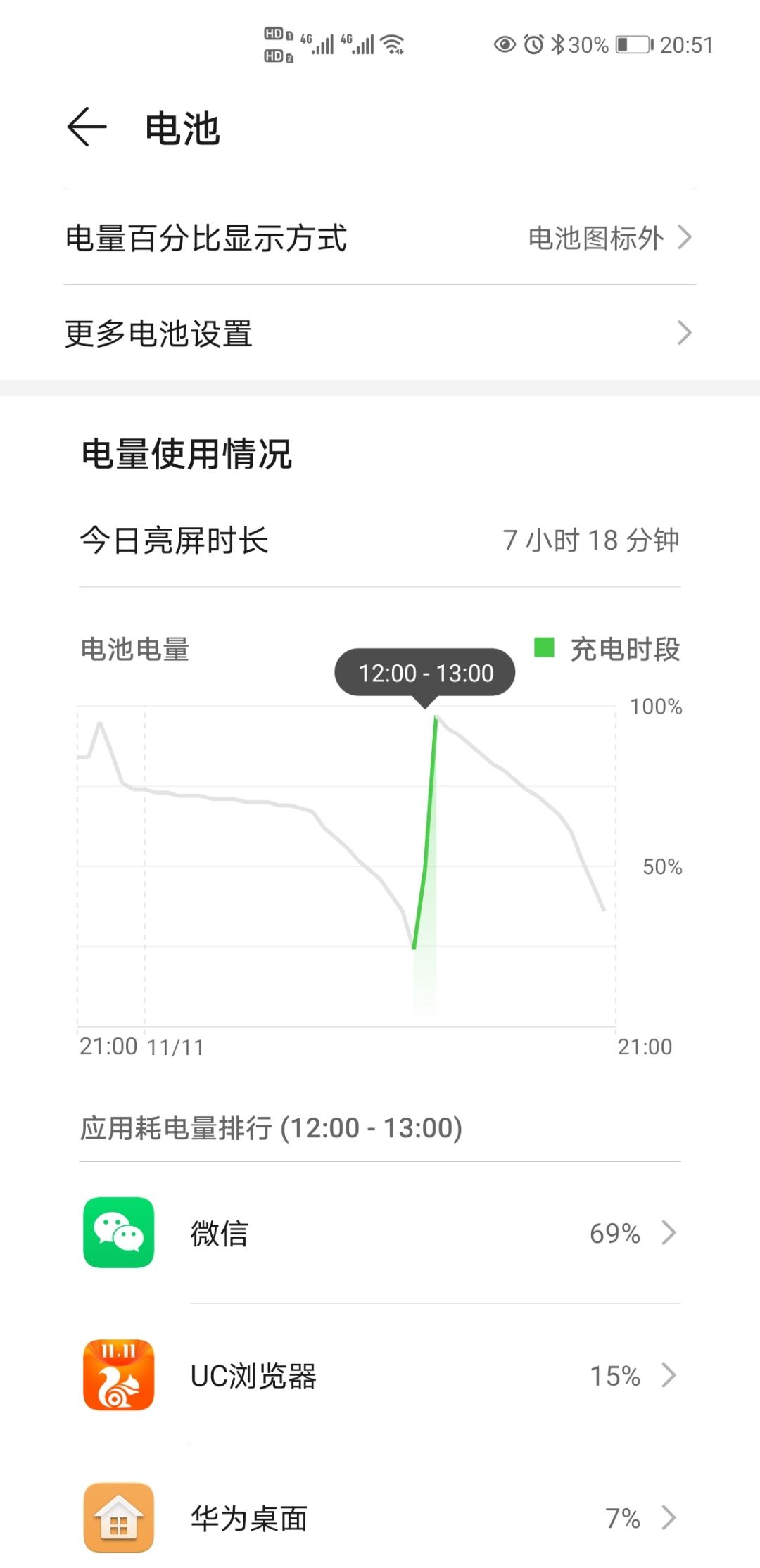 Screenshot_20201111_205138_com.huawei.systemmanager.jpg