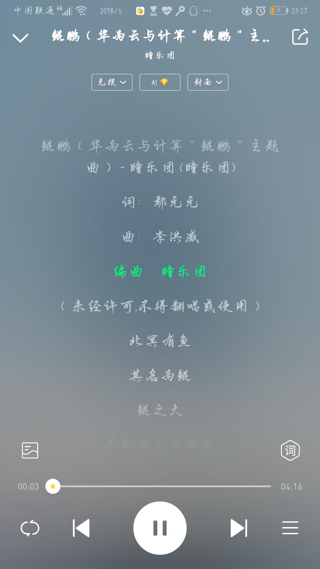 Screenshot_20201111_232715_cn.kuwo.player.jpg