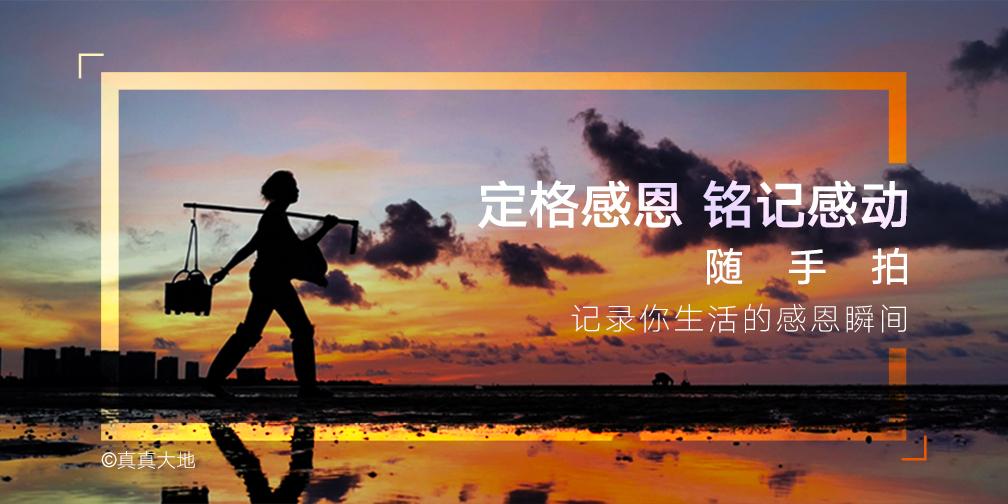 随手拍感恩节活动-kv-1008.jpg