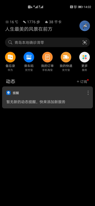 Screenshot_20201112_140228_com.huawei.android.launcher.jpg