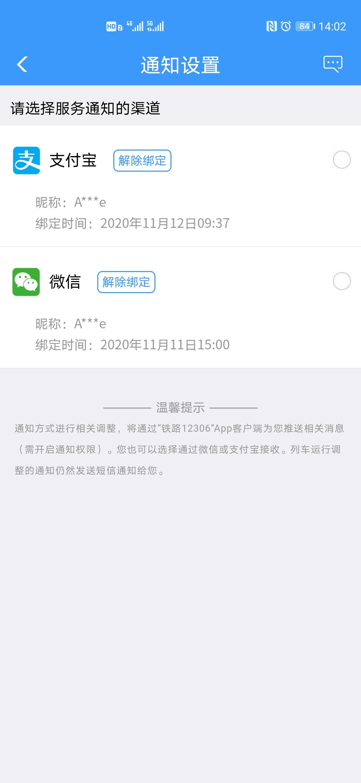 Screenshot_20201112_140200_com.MobileTicket.jpg