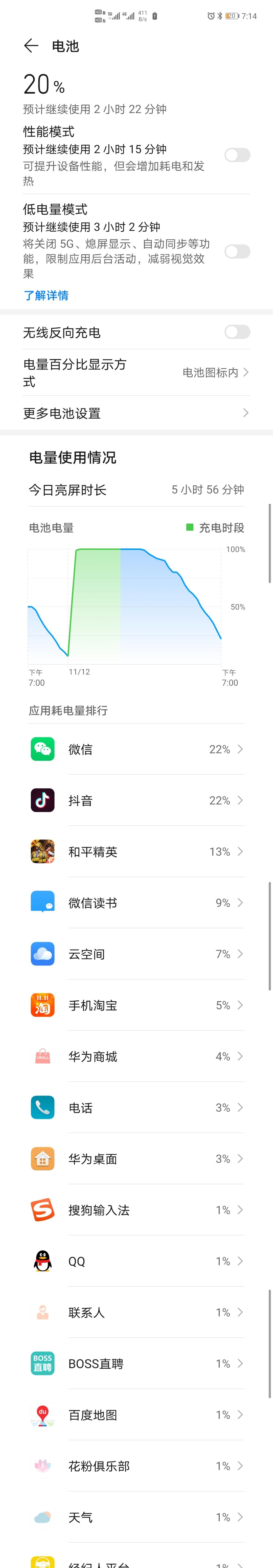 Screenshot_20201112_191426_com.huawei.systemmanager.jpg
