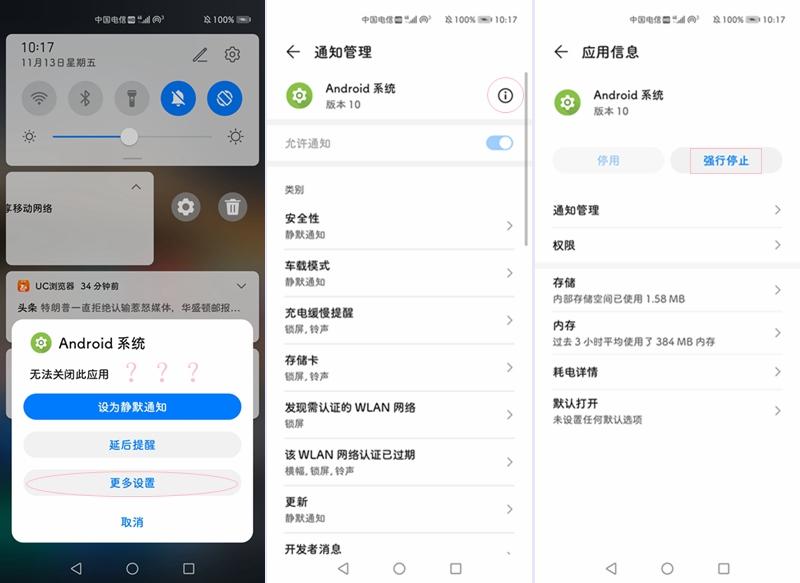 Screenshot_20201113_101701_com.huawei.android.launcher.jpg