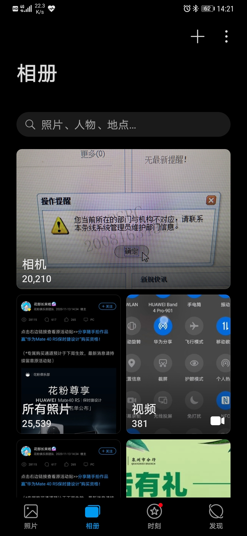 Screenshot_20201114_142154_com.android.gallery3d.jpg