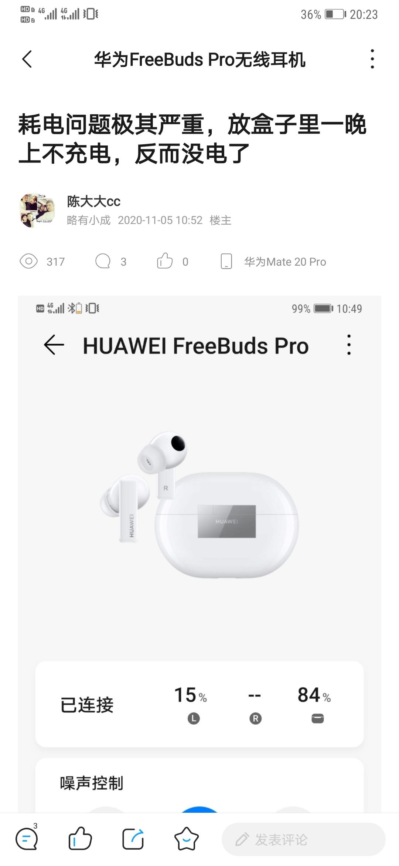 Screenshot_20201115_202344_com.huawei.fans.jpg
