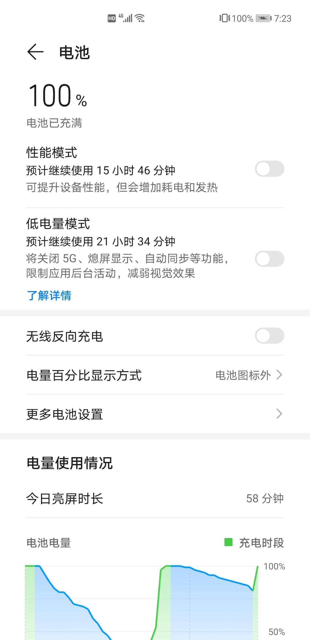Screenshot_20201117_072301_com.huawei.systemmanager.jpg