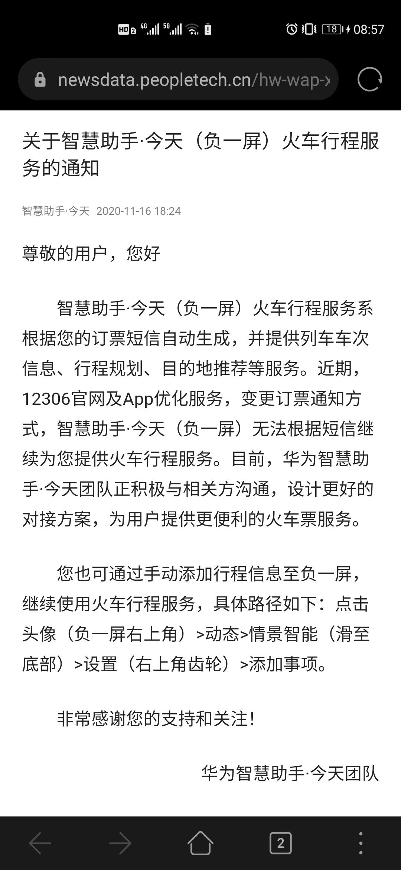 Screenshot_20201118_085724_com.huawei.browser.jpg