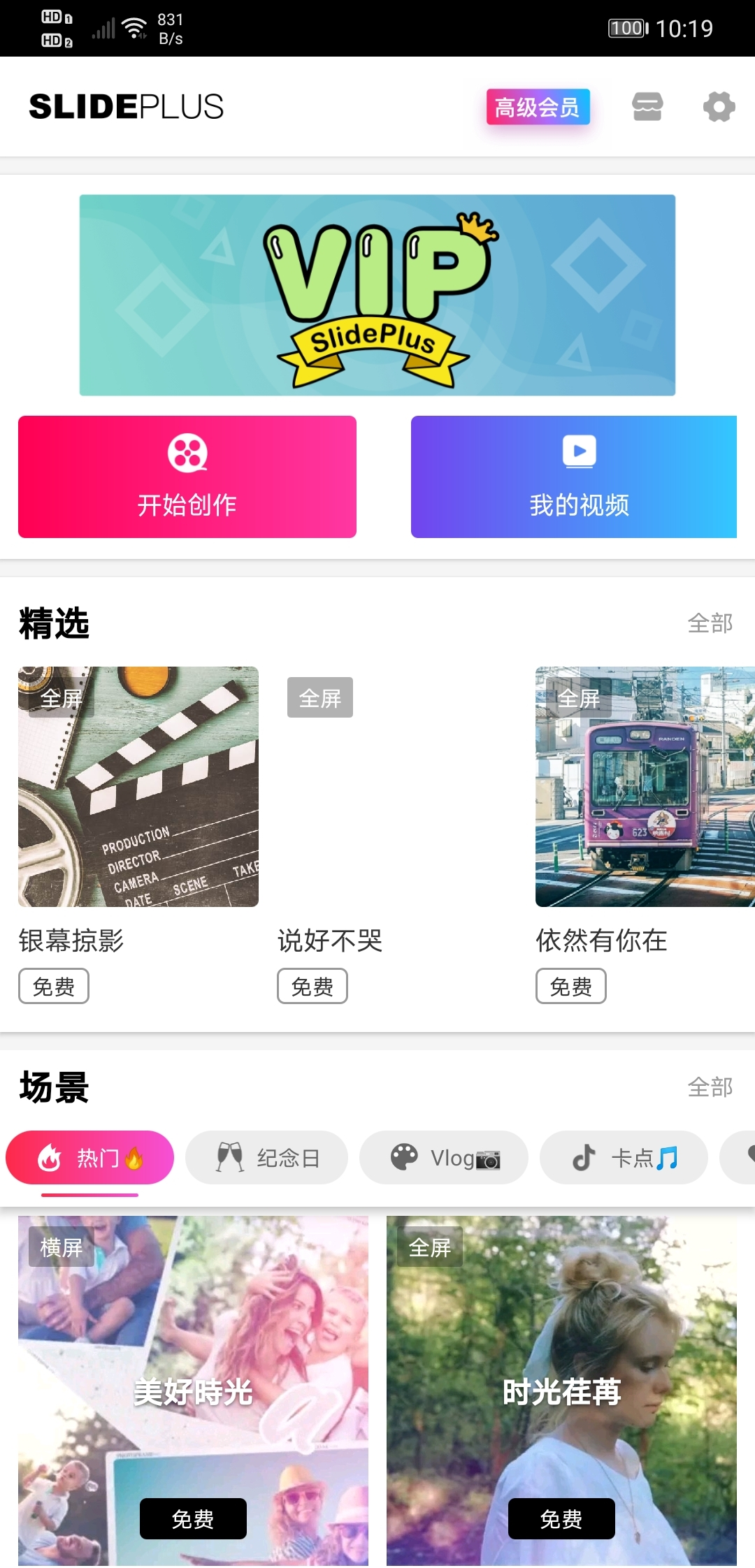 Screenshot_20201118_101948_com.quvideo.slideplus.jpg