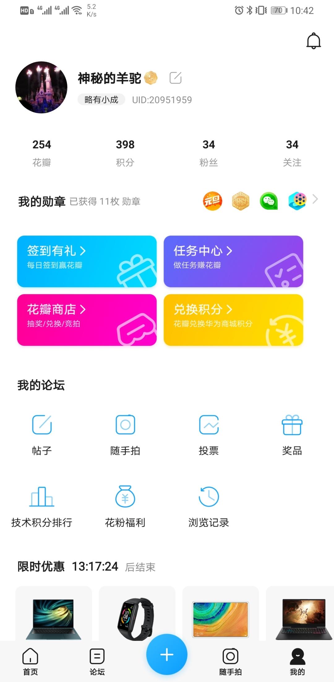 Screenshot_20201118_104235_com.huawei.fans.jpg