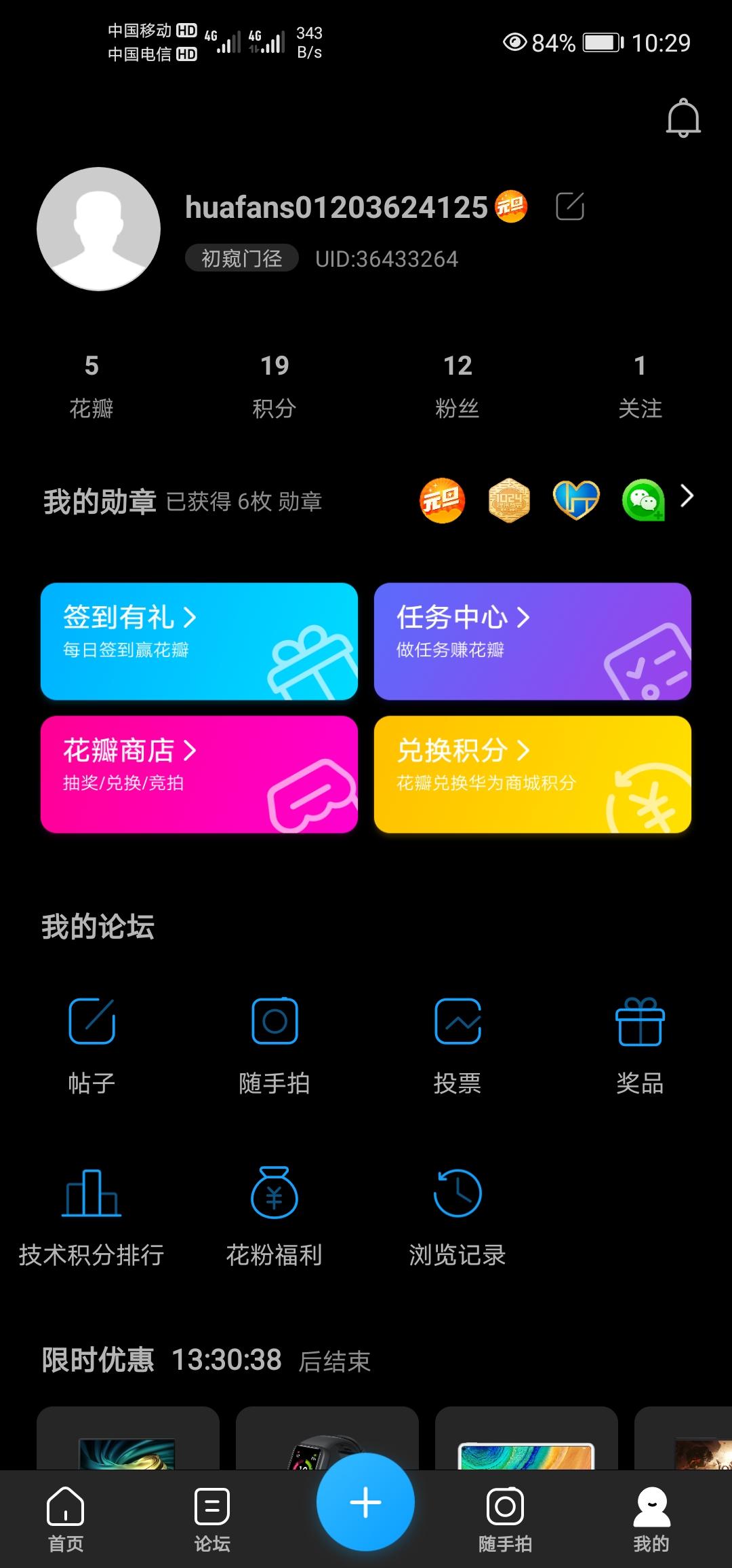 Screenshot_20201118_102920_com.huawei.fans.jpg