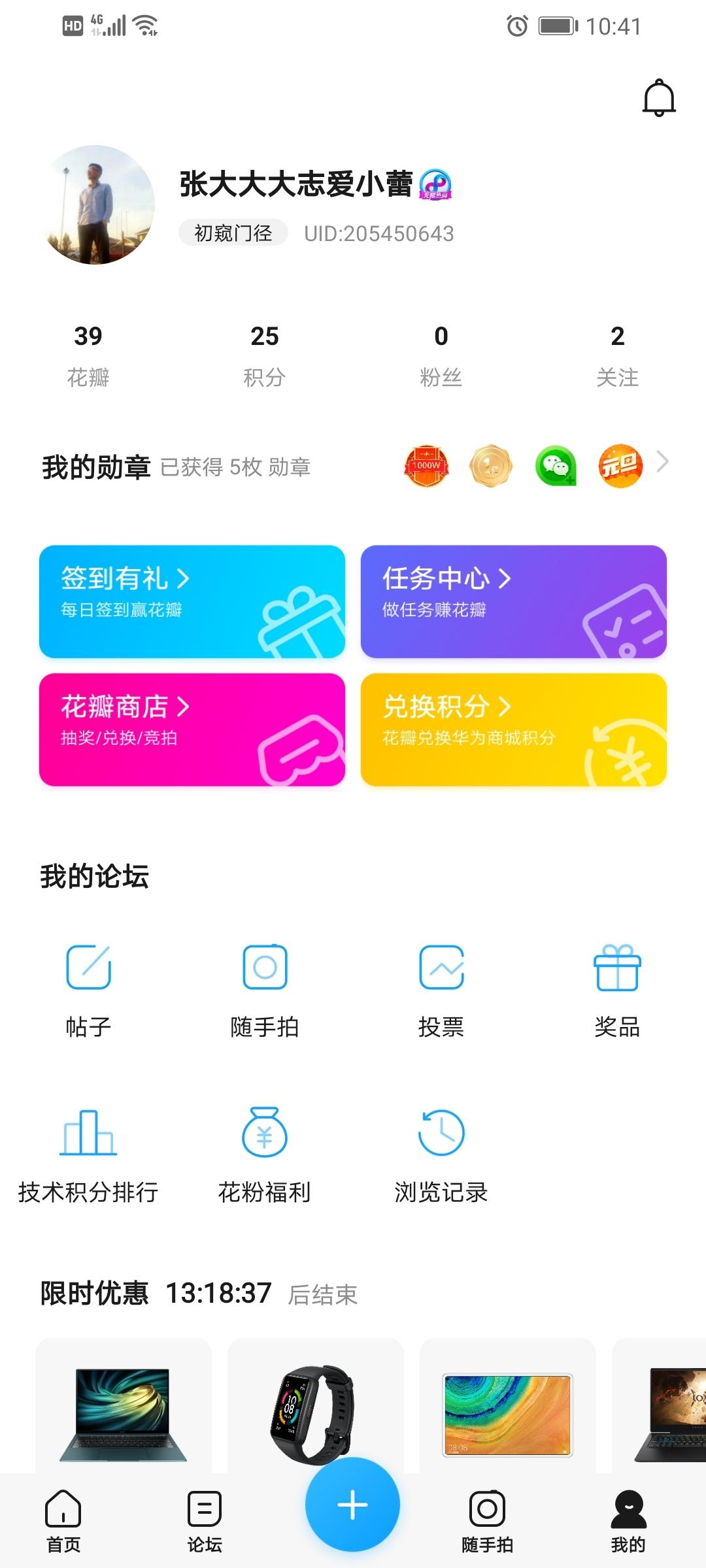Screenshot_20201118_104121_com.huawei.fans.jpg