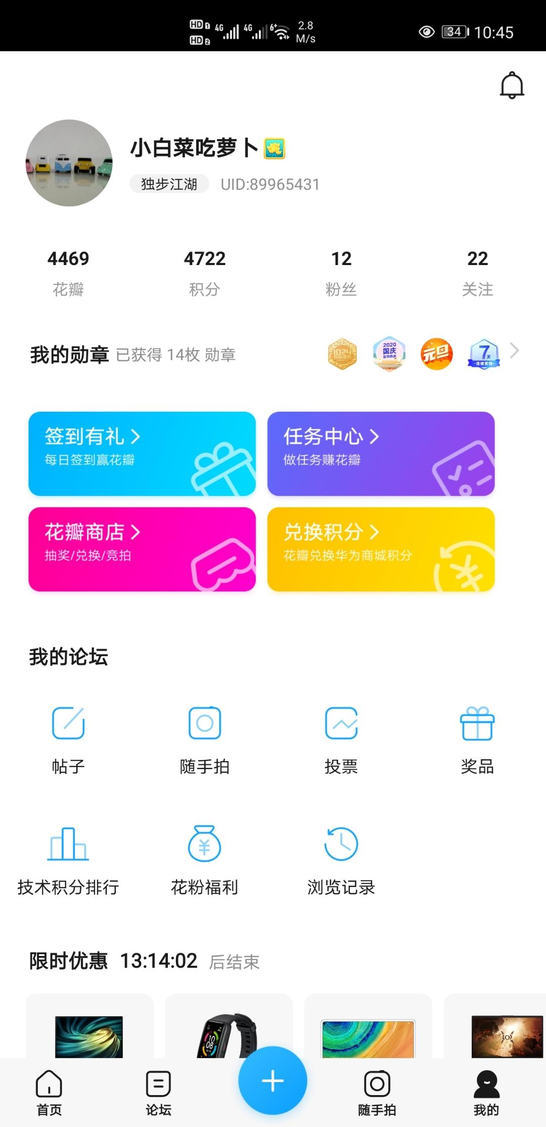 Screenshot_20201118_104556_com.huawei.fans.jpg