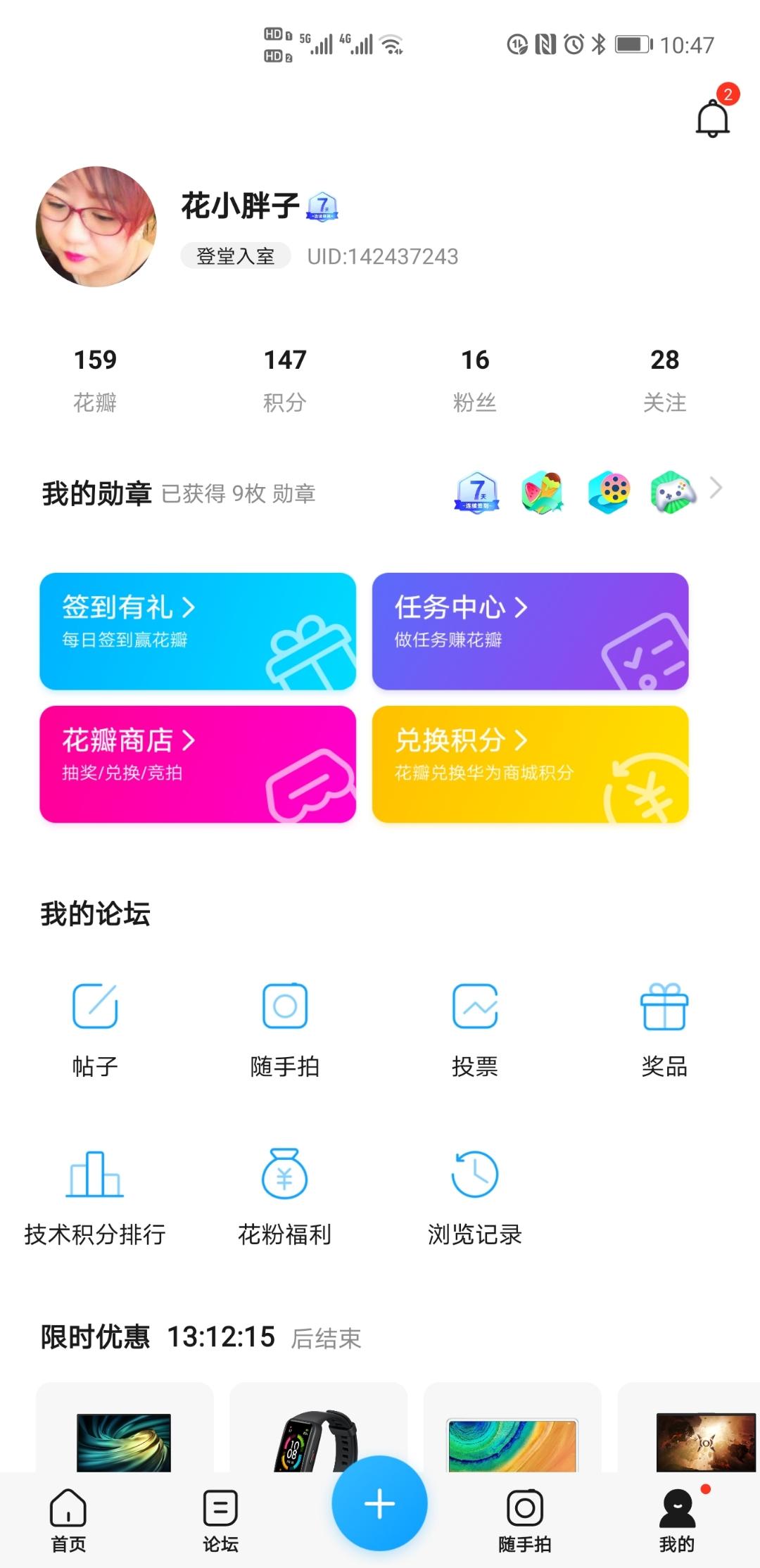 Screenshot_20201118_104742_com.huawei.fans.jpg