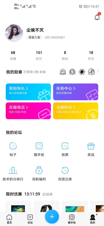 Screenshot_20201118_104759_com.huawei.fans.jpg