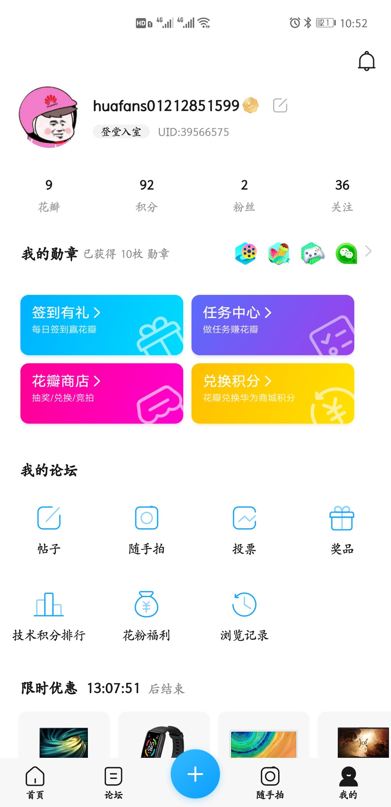 Screenshot_20201118_105207_com.huawei.fans.jpg