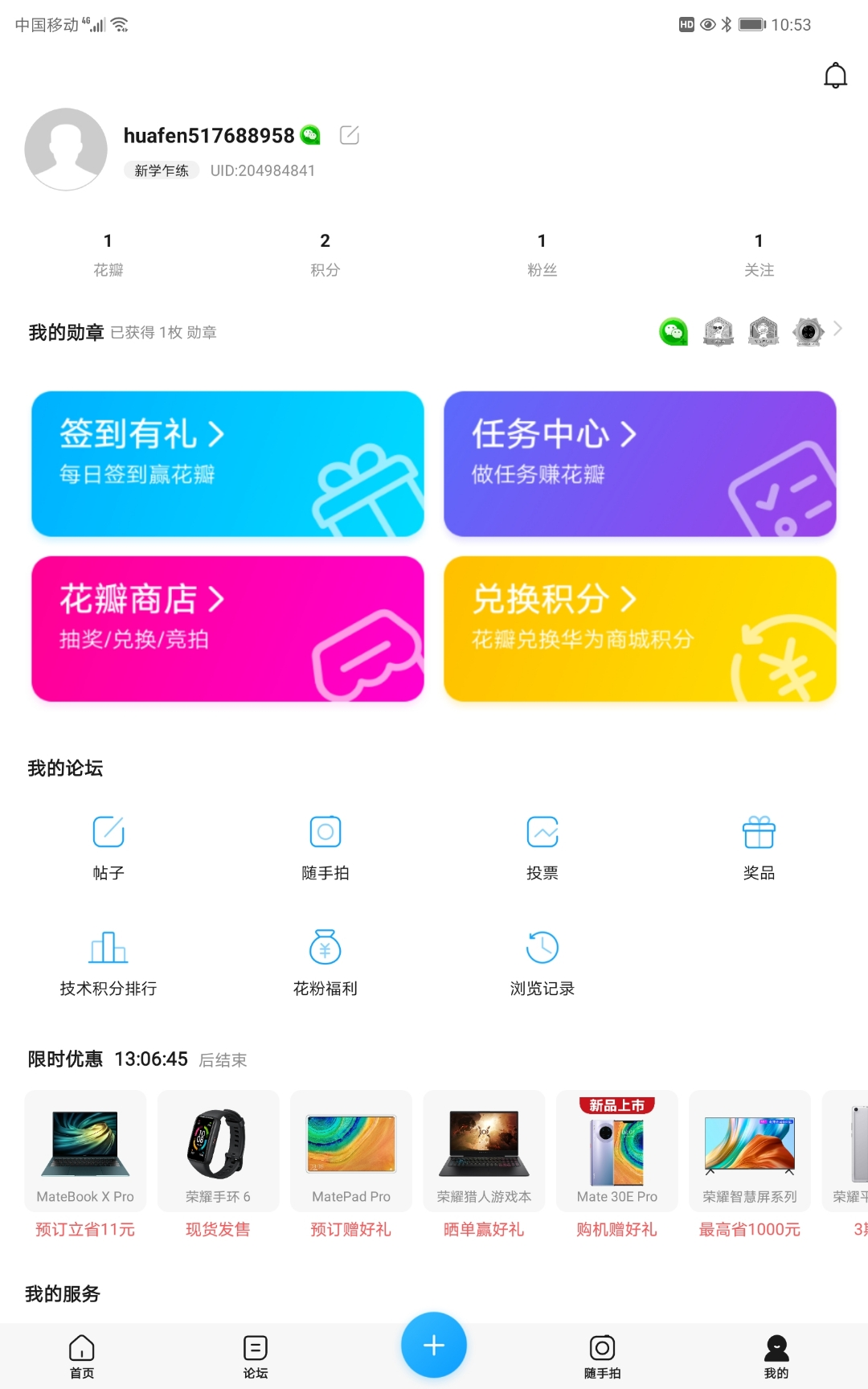 Screenshot_20201118_105313_com.huawei.fans.jpg
