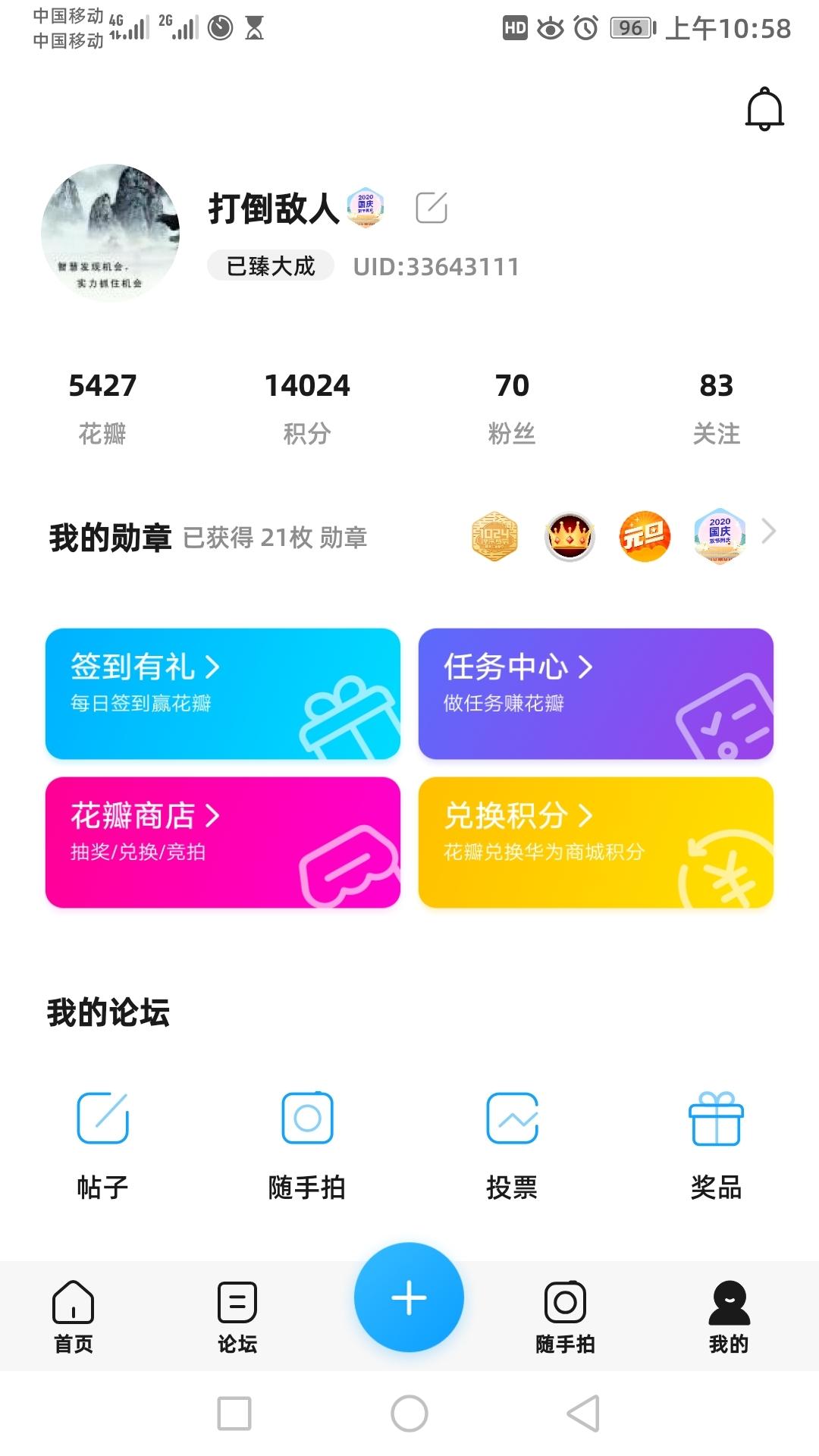 Screenshot_20201118_105814_com.huawei.fans.jpg