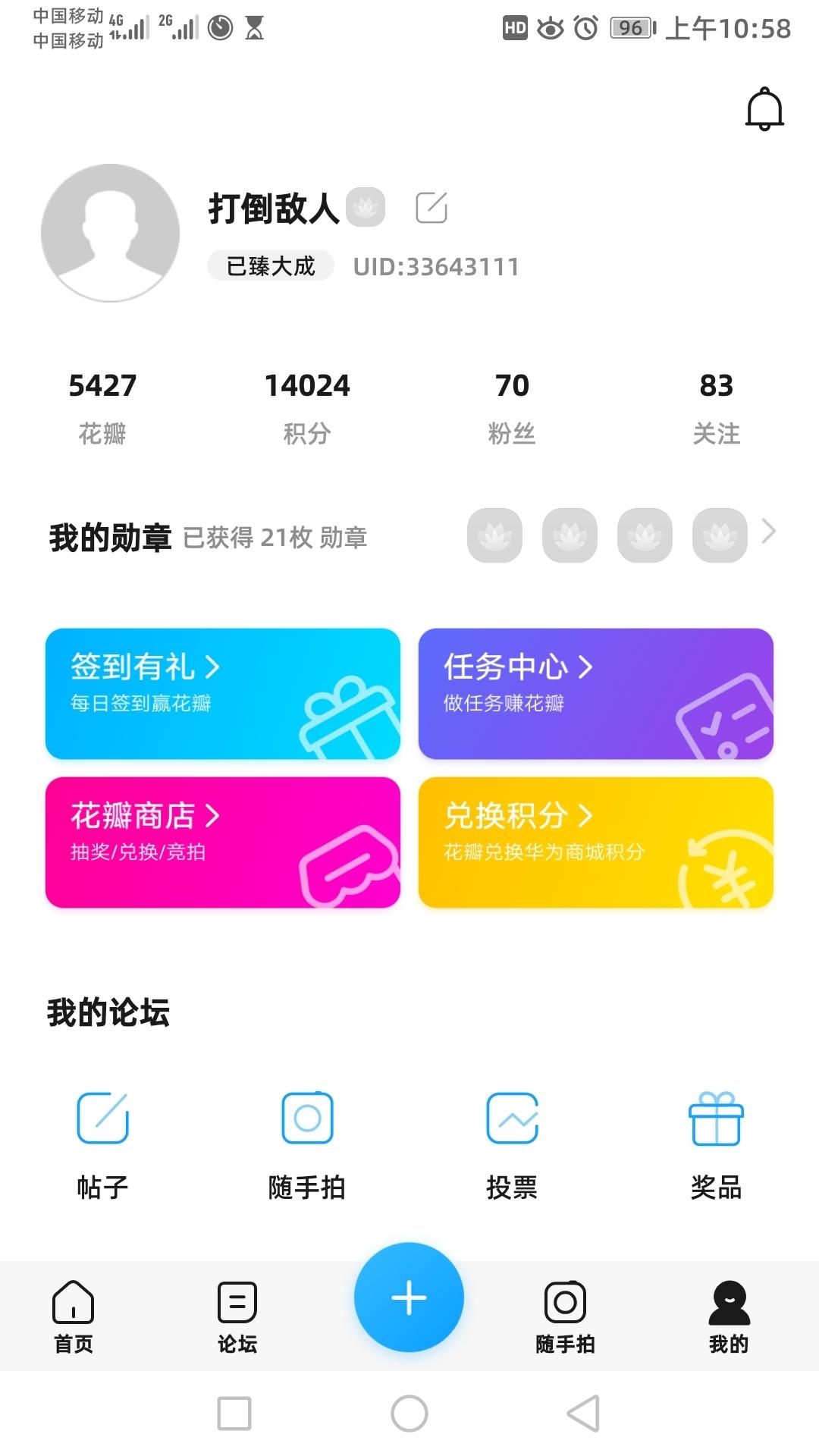 Screenshot_20201118_105810_com.huawei.fans.jpg