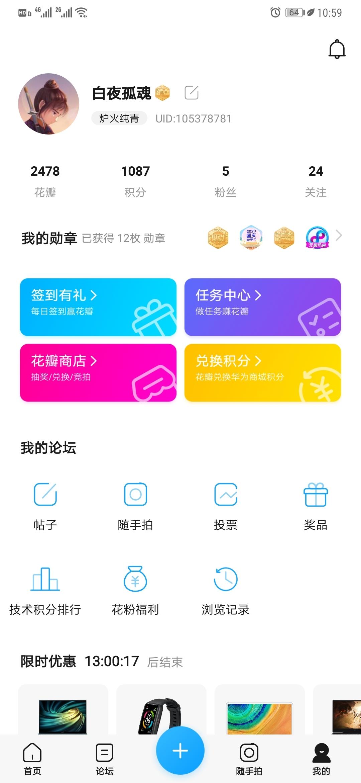 Screenshot_20201118_105941_com.huawei.fans.jpg
