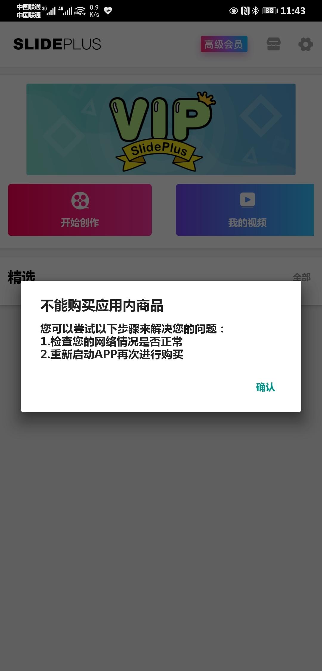 Screenshot_20201118_114335_com.quvideo.slideplus.jpg