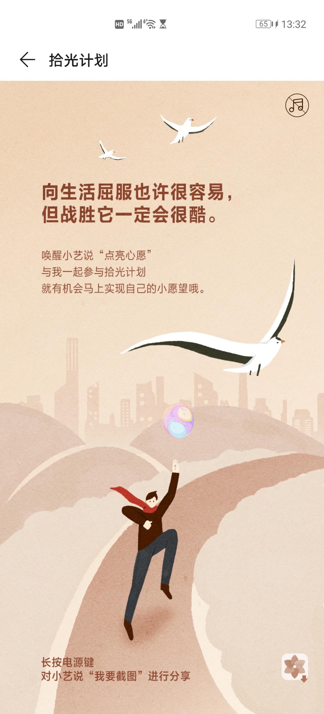 Screenshot_20201118_133234_com.huawei.vassistant.jpg
