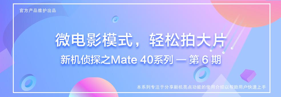 新机侦探Mate40系列-相机微电影模式.png