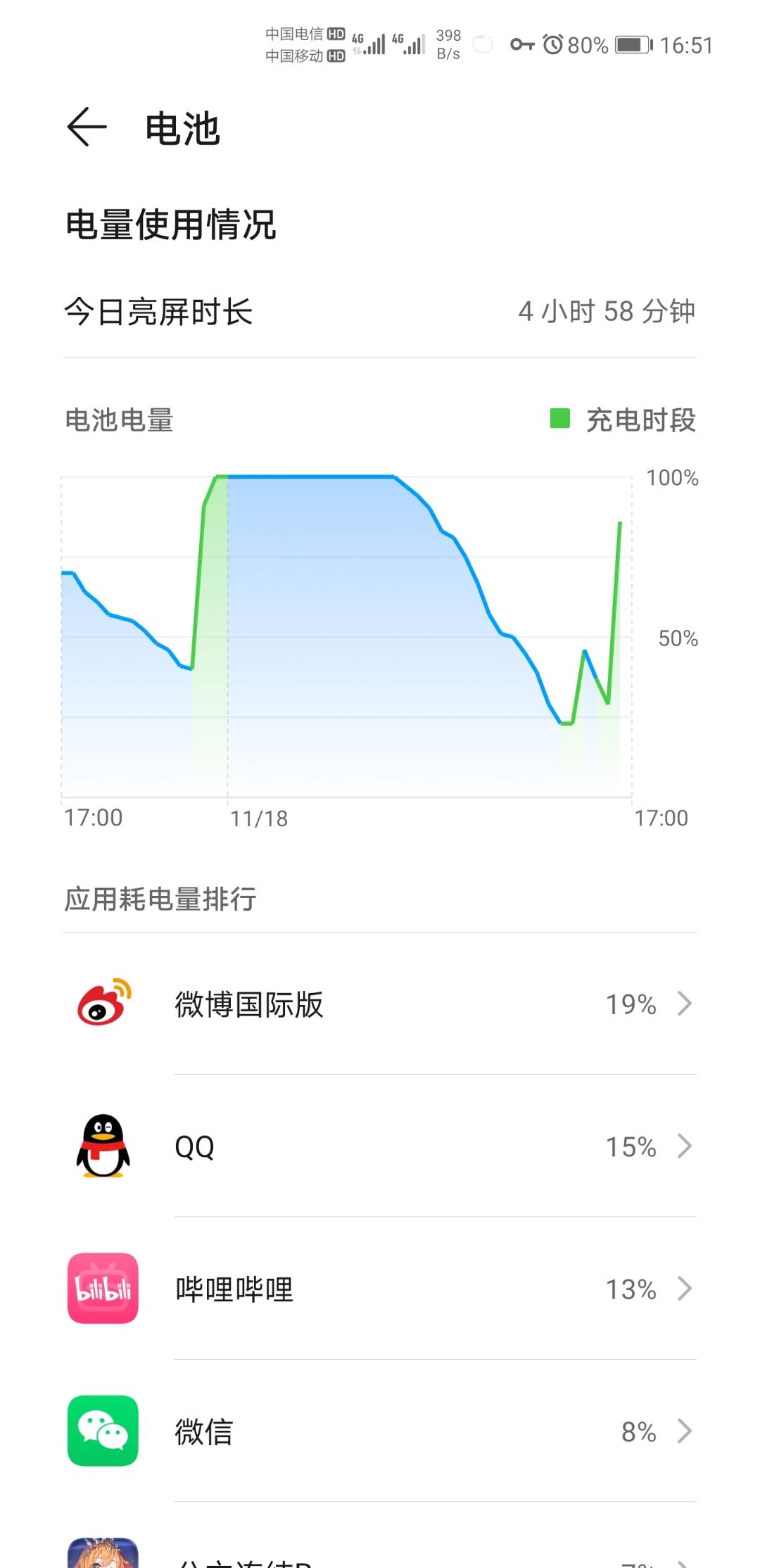 Screenshot_20201118_165135_com.huawei.systemmanager.jpg