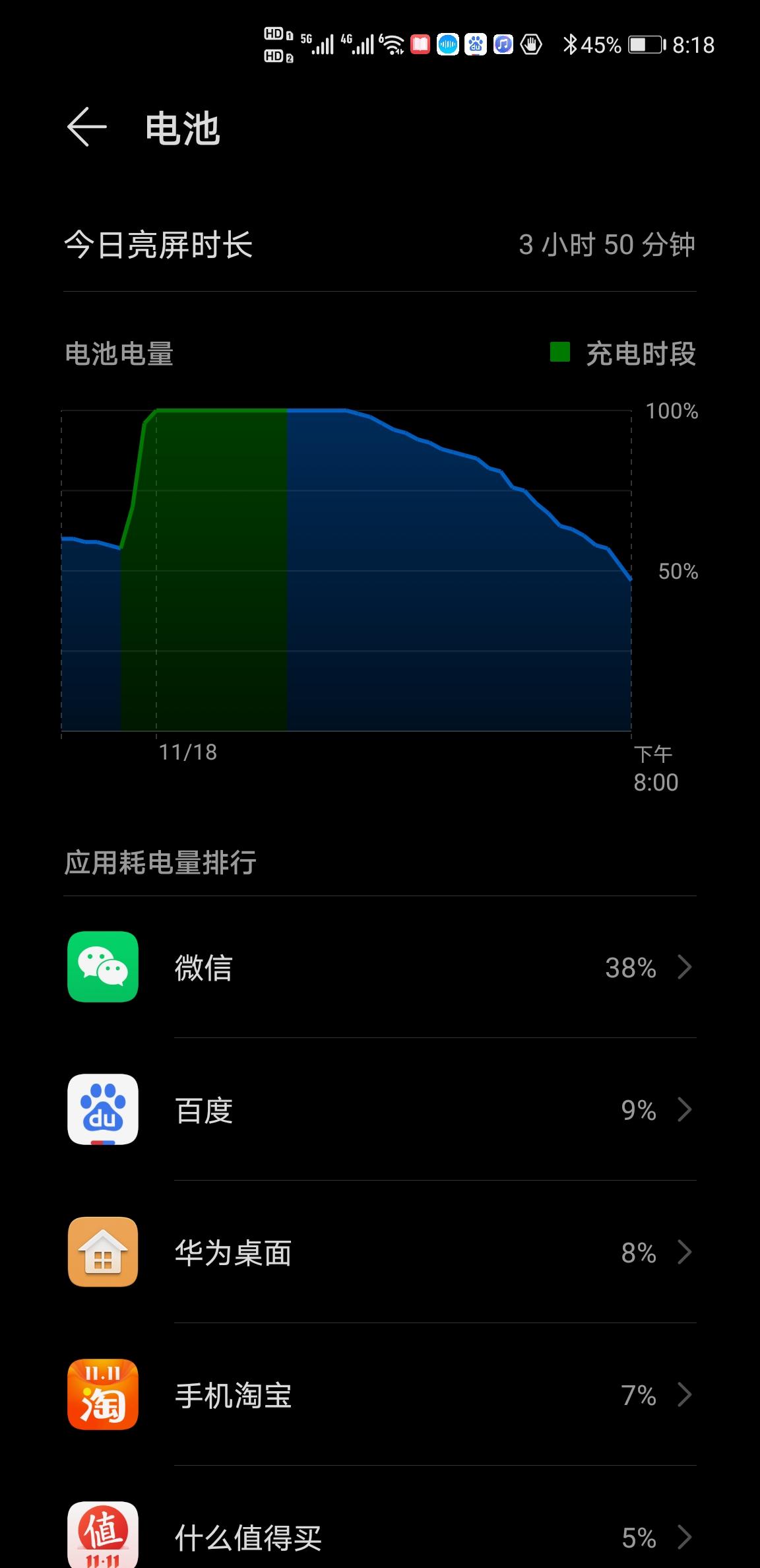 Screenshot_20201118_201807_com.huawei.systemmanager.jpg