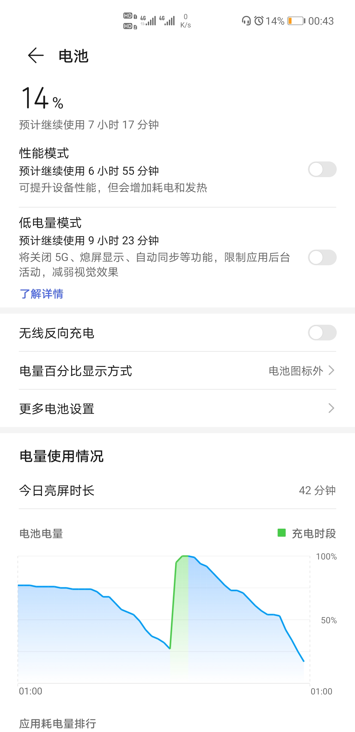Screenshot_20201119_004332_com.huawei.systemmanager.jpg