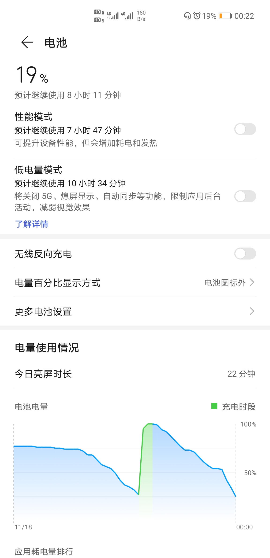 Screenshot_20201119_002232_com.huawei.systemmanager.jpg