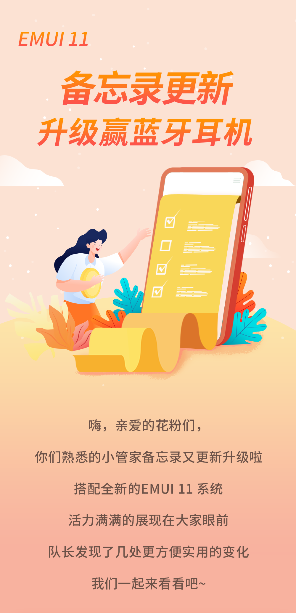 EMUI11备忘录更新升级_01.png