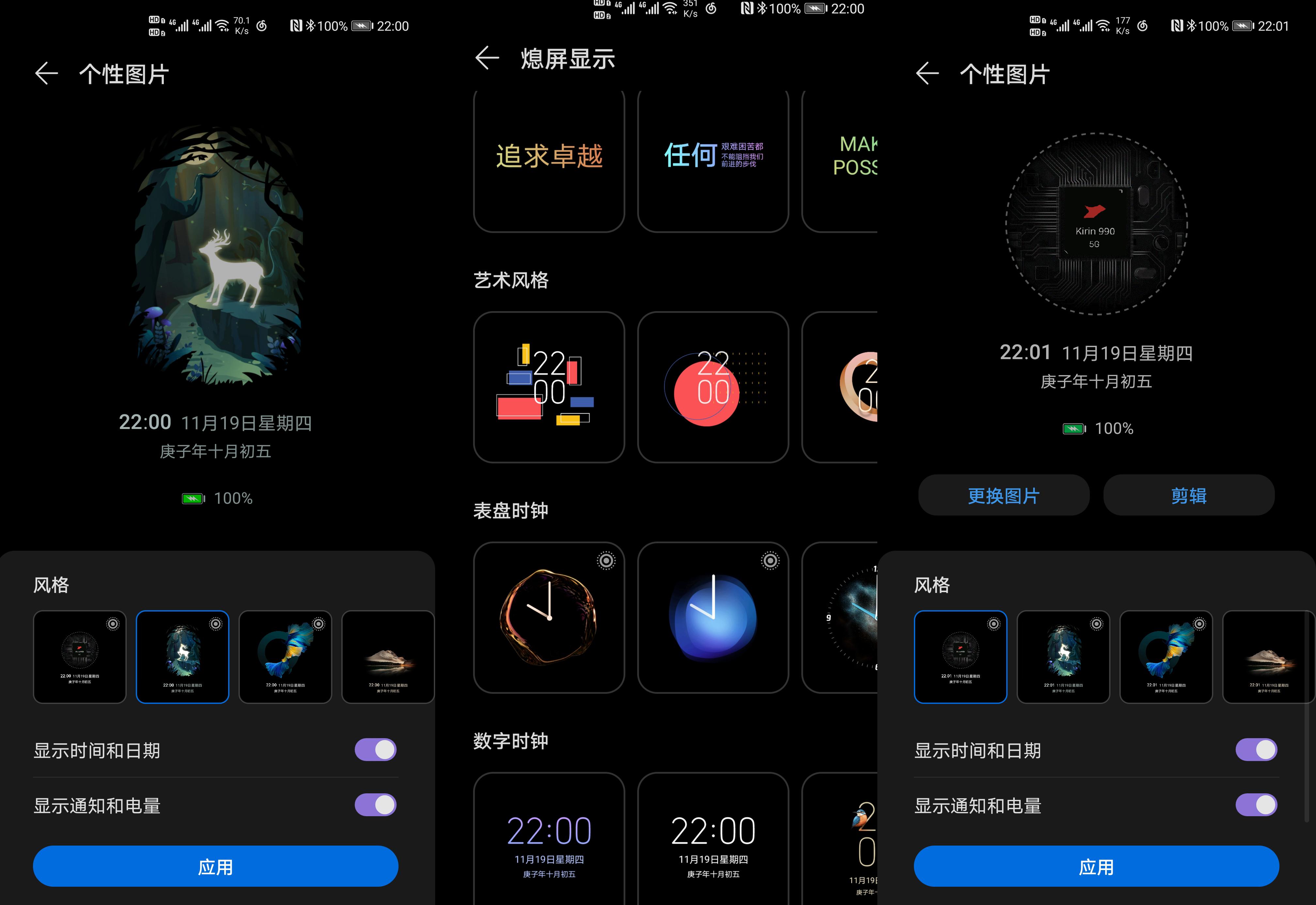 Screenshot_20201119_220037_com.huawei.aod.jpg